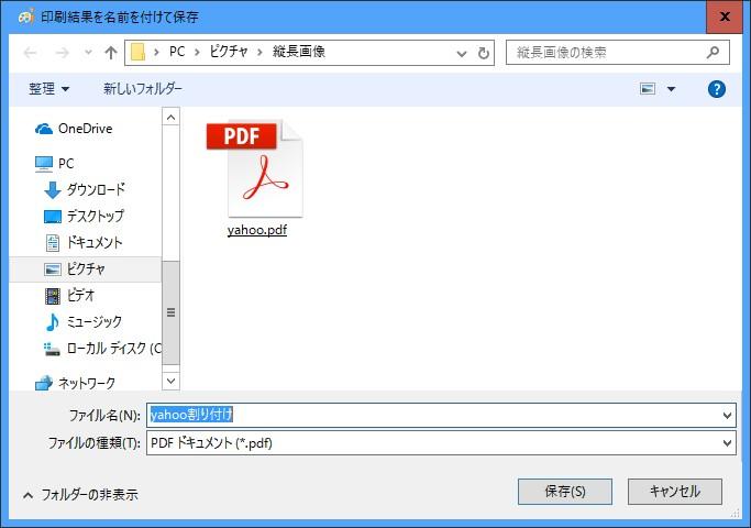 PDFを名前を付けて保存