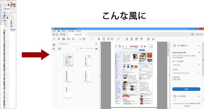 pdfに割り付けられたイメージ